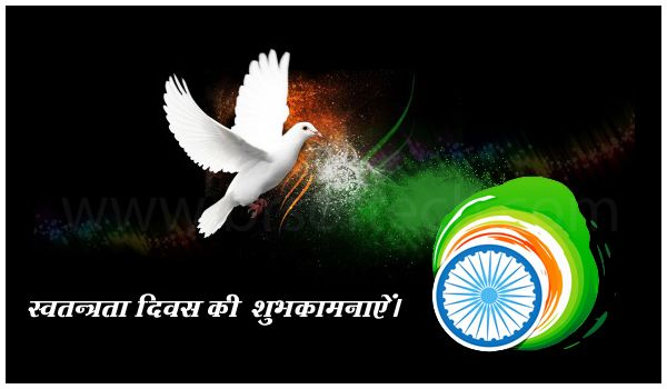 happy independence day in hindi Pictures download