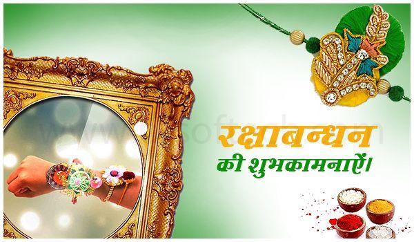 raksha bandhan in hindi sms, wishes